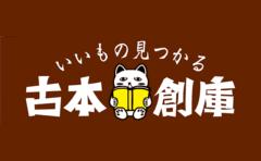 古本創庫ロゴ